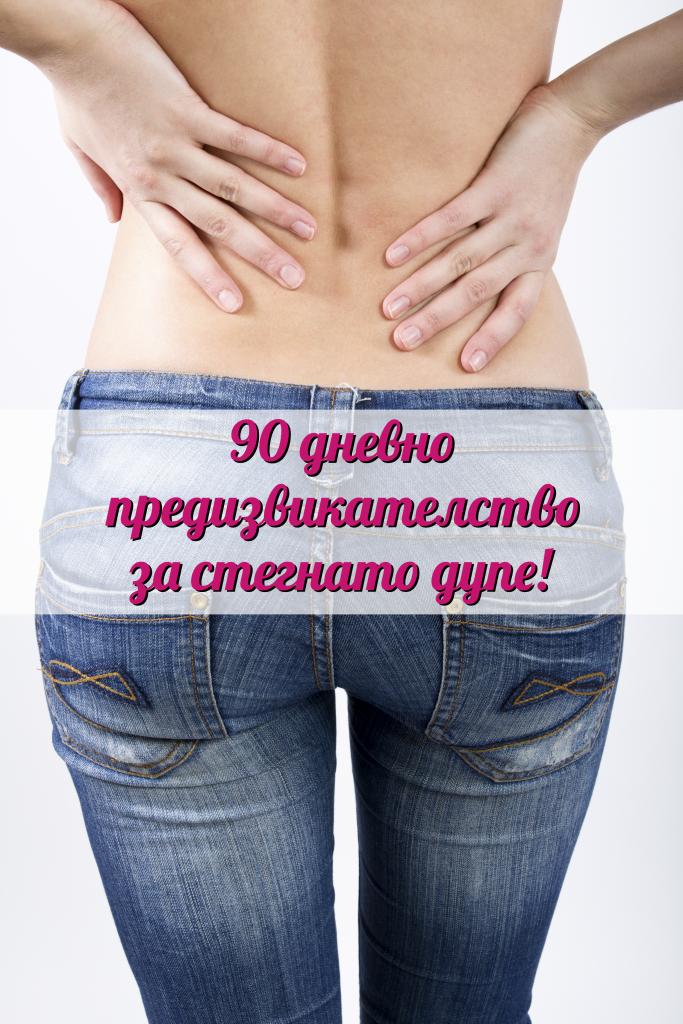 90 дневно предизвикателство за стегнато дупе