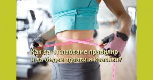 фитнес програма за жени, как да отслабваме