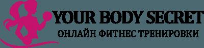 Онлайн фитнес програми за жени с Десислава Василева | Your Body Secret